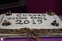 Κοπή Πρωτοχρονιάτικης Πίτας στο Curves 01-02-19