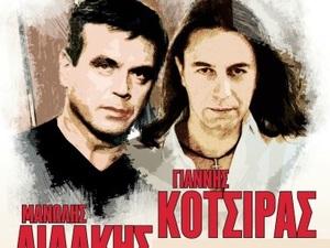 Μανώλης Λιδάκης & Γιάννης Κότσιρας Live στο Levare Music Theatre