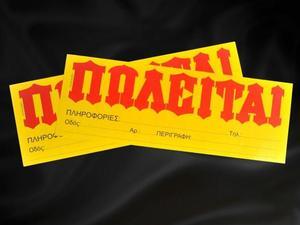 Πάτρα: Πωλείται ημιτελής μονοκατοικία στα Δεμένικα