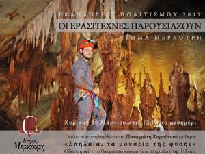 'Σπήλαια, τα μουσεία της φύσης' στο Κτήμα Μερκούρη