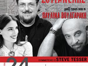Λαυρέντης Μαχαιρίτσας, Γιάννης Ζουγανέλης και Παυλίνα Βουλγαράκη στο Royal