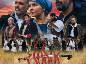 Προβολή Ταινίας 'Έξοδος 1826' στο Θέατρο Πάνθεον