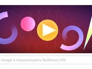 Oskar Fischinger: Το doodle της Google για τον γερμανοαμερικανό σκηνοθέτη και ζωγράφο