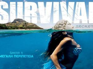 Δυτική Ελλάδα: Tο Survival φέρνει σούπερ-σέξι παίκτρια στο παιχνίδι!