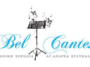Πάτρα: Η γυναικεία χορωδία BelCantes σε διεθνή διαγωνισμό στην Καλαμάτα