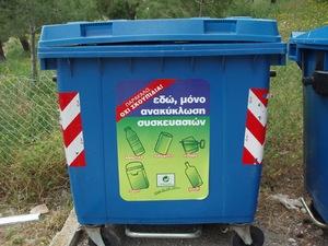 Κατατέθηκε το νομοσχέδιο για την ανακύκλωση