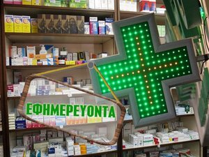 Εφημερεύοντα Φαρμακεία για σήμερα Δευτέρα 16 Οκτωβρίου 2017
