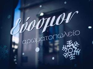 Το τέλειο δώρο των γιορτών θα το βρείτε στο αρωματοπωλείο Εύοσμον!