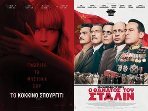 Αίγιο: 'Το Κόκκινο Σπουργίτι' και 'Ο Θάνατος του Στάλιν', οι επόμενες προβολές στον Απόλλωνα