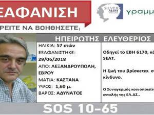 Αλεξανδρούπολη: Συναγερμός για την εξαφάνιση 57χρονου