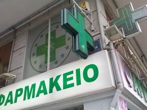 Εφημερεύοντα Φαρμακεία Πάτρας - Αχαΐας, Παρασκευή 13 Ιουλίου 2018