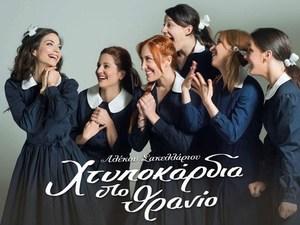 Οι πρώτες επίσημες φωτογραφίες από τη θεατρική παράσταση 'Χτυποκάρδια στο θρανίο'!