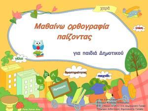 'Μαθαίνω ορθογραφία παίζοντας' στο Parts Patras Arts