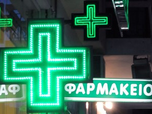 Εφημερεύοντα Φαρμακεία Πάτρας - Αχαΐας, Τετάρτη 24 Οκτωβρίου 2018