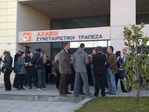 Πάτρα: Ραγδαίες εξελίξεις στην υπόθεση της Αχαϊκής Τράπεζας