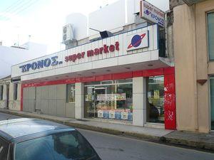 'Deal' για τα σούπερ μάρκετ 'Κρόνος' της Πάτρας - Γυρίζουν σελίδα