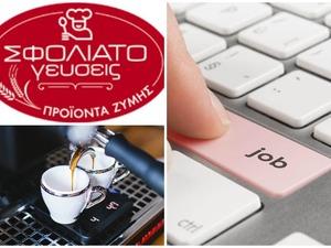 Πάτρα - Ζητείται κοπέλα με εμπειρία στον καφέ