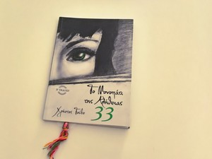 'Το μονοπάτι της αλήθειας 33' του Χρήστου Τούβε