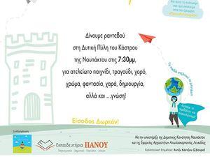 Παιχνιδοϊστορίες: Το Παιδικό Φεστιβάλ της Ναυπάκτου