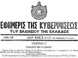 Τα σημαντικότερα γεγονότα της 13ης Νοεμβρίου στο patrasevents.gr