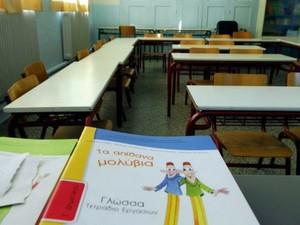 Σύλλογος Δασκάλων & Νηπιαγωγών Πάτρας: 'Να μην περάσει η εξίσωση των Κολεγίων με τα Πανεπιστήμια'