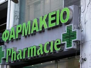 Εφημερεύοντα Φαρμακεία Πάτρας - Αχαΐας, Τετάρτη 29 Ιανουαρίου 2020
