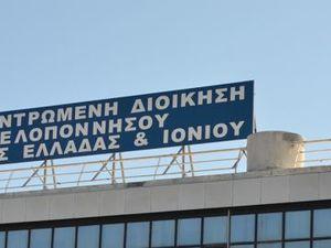 Πάτρα: Τάσεις φυγής από τους εργαζόμενους της Αποκεντρωμένης Διοίκησης