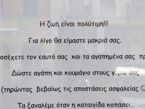 'Τα ξαναλέμε όταν η καταιγίδα κοπάσει' -Το συγκινητικό μήνυμα σε κατάστημα της Πάτρας