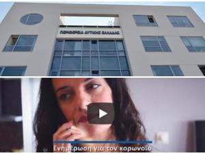 menoumedytikiellada.gr - Το νέο portal της ΠΔΕ που 'φωτίζει' την αλληλεγγύη