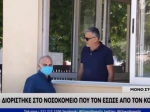 Πάτρα: Διορίστηκε στο νοσοκομείο που τον έσωσε από τον κορωνοϊό (video)