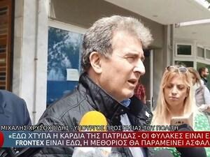 Χρυσοχοΐδης από τον Έβρο: 'Διαρκής επαγρύπνηση, κανένας εφησυχασμός' (video)