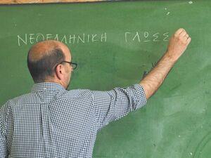 'Εκπαιδευτικοί προβληματισμοί εν μέσω πανδημίας'