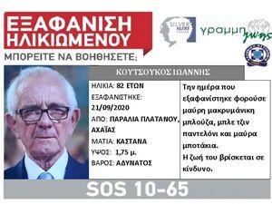 Αχαΐα: Εξαφανίστηκε 82χρονος άνδρας