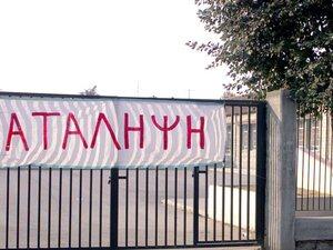 Αχαΐα: Συνεχίζονται οι καταλήψεις σε 33 σχολεία