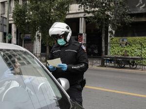 ΕΛ.ΑΣ.: 'Έπεσαν' πρόστιμα στη Δυτική Ελλάδα για τη μη τήρηση των μέτρων του κορωνοϊού