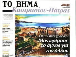 Πάτρα: Ένθετο στο 'Βήμα' η εφημερίδα των μαθητών του Λυκείου Καστριτσίου