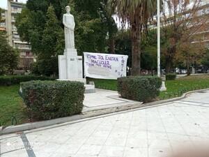 Πάτρα: Το πανό που ανάρτησαν στην πλατεία Όλγας για τη σεξουαλική παρενόχληση