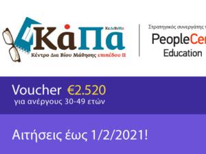 ΚάΠα ΚεΔιΒιΜ2 - Επιδοτούμενο Πρόγραμμα Voucher Ανέργων 30 - 49 ετών σε τεχνικές δεξιότητες