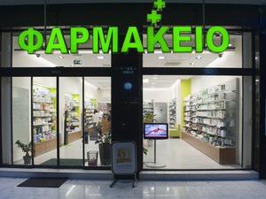 Εφημερεύοντα Φαρμακεία Πάτρας - Αχαΐας, Τετάρτη 24 Φεβρουαρίου 2021