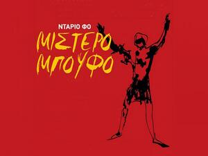 «Mistero Buffo» σε ραδιοφωνικό θέατρο από την θεατρική ομάδα του ΆΣΤΟ Επικοινωνούμε