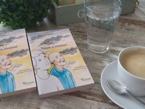 Διαγωνισμός - 'Τέρμα η Αλητεία': Το patrasevents.gr σας προσφέρει 3 βιβλία της συγγραφέως Βιβής Θεοδοσίου!