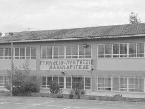 Αχαΐα: «Μετέωροι» οι μαθητές των λυκειακών τάξεων του γυμνασίου Φαρρών