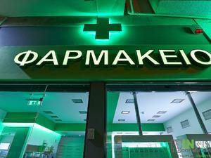 Εφημερεύοντα Φαρμακεία Πάτρας - Αχαΐας, Τετάρτη 27 Οκτωβρίου 2021