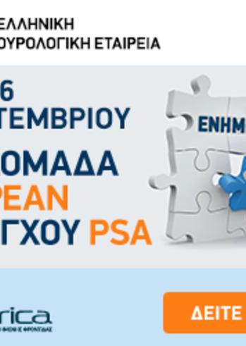 Εβδομάδα Δωρεάν Ελέγχου PSA (Ολικού Ειδικού Προστατικού Αντιγόνου)