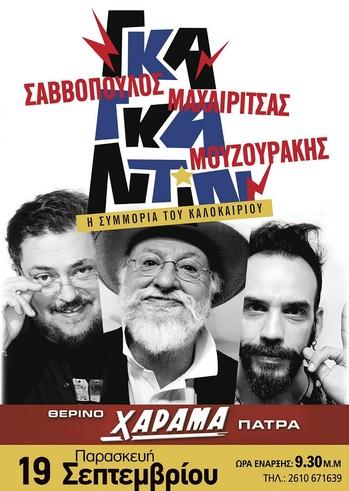 Σαββόπουλος, Μαχαιρίτσας & Μουζουράκης @ Θερινό Χάραμα
