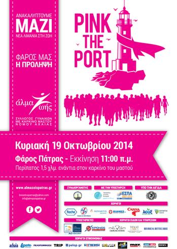 Pink the Port @ Λιμάνι Πάτρας
