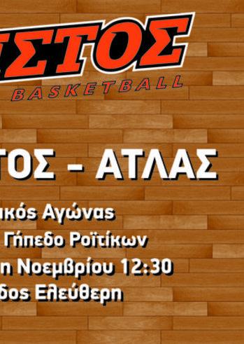 Φιλικός Αγώνας Μπάσκετ: Ήφαιστος - Άτλας στο Κλειστό Γυμναστήριο Ροϊτίκων