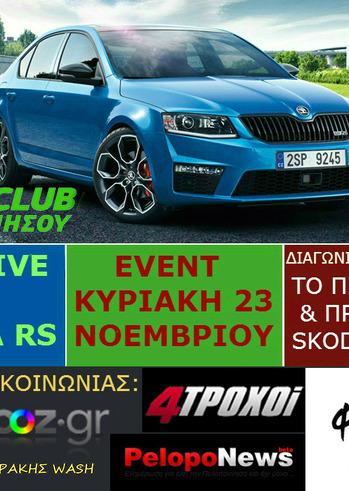 Οctavia III RS event & καλλιστεία οχημάτων Skoda