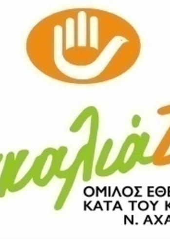"Bazaar στον Όμιλο ""ΑγκαλιάΖΩ"""