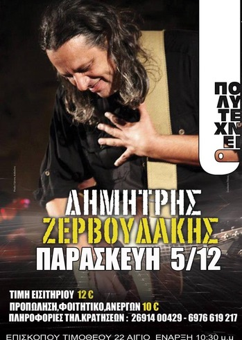 Ο Δημήτρης Ζερβουδάκης live στο Πολυτεχνείο